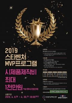 전기안전공사, 전북道 '2019 스타벤처 MVP 프로그램' 사업 참여