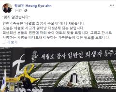 """'세월호 막말' 논란에 황교안 """"사죄 말씀 드린다"""""""