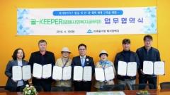인천 미추홀구, 한국야쿠르트와 골-키퍼 업무협약...복지위기가구 발굴