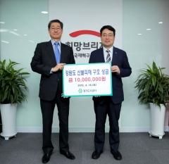경기도시공사 임직원, 강원도 산불 피해 성금 1천만원 전달