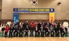 안양대, '총장배 전국 배드민턴대회' 성황리 마무리