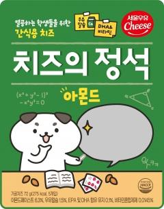 서울우유, 영양간식 '치즈의 정석 아몬드' 선봬