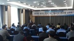 전남테크노파크, '광양 중소기업 기술사업화 지원사업' 설명회 성료