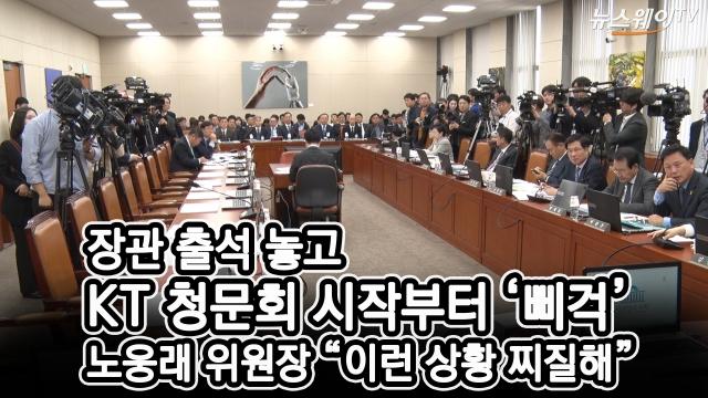 """장관 출석 놓고 KT청문회서 여야충돌…""""이런 상황 찌질해"""""""