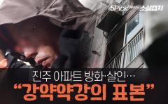 """진주 아파트 방화·살인…""""강약약강의 표본"""""""