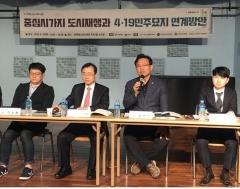 """서울시의회 이상훈 의원 """"4.19민주묘지 연계한 도시재생 필요"""""""