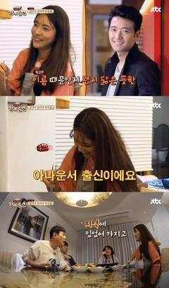 '한끼줍쇼' 배수빈 아나운서 대저택, 알고보니 곽재선 회장 집