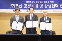 """두산 """"협력사와 공정거래·상생…400억 지원"""""""