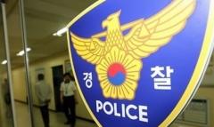 청주 제약회사 간부, 70대 경비원 폭행한