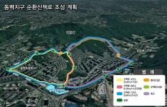 용인시, 동백지구 6.8km 순환형 산책로 조성