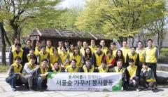 동서식품, 봄맞이 서울숲 가꾸기 봉사활동 전개