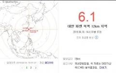 대만서 규모 6.1 지진 발생…건물 심하게 흔들려