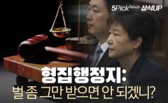 박 전 대통령의 원대한 꿈, '형집행정지'란?