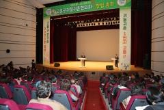 고흥군, 귀향귀촌협의회 창립총회 개최