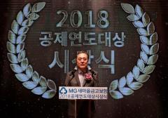 새마을금고중앙회, '2018 공제연도대상 시상식' 개최