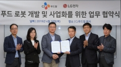 CJ푸드빌-LG전자, 푸드 로봇 개발 및 사업화 MOU