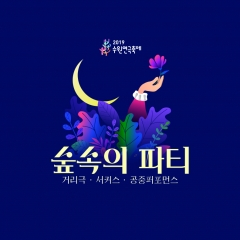 수원문화재단, 수원연극축제 자원활동가 '에코스' 2기 모집