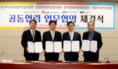 아시아문화전당, 호남권 문화산업 진흥기관과 업무협약