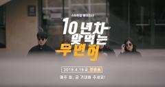 경기도주식회사·계원예대, 유튜브 '031 TV' 웹드라마…19일 첫 방송