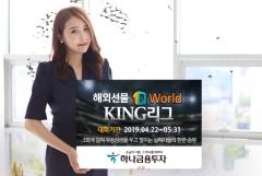 하나금융투자, '해외선물 실전투자대회' 개최