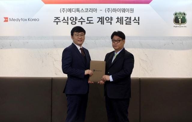 메디톡스코리아, 글로벌 코스메틱 유통 전문 기업 '하이웨이원' 인수