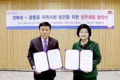 경복대-광릉中, 지역사회발전 업무협약 체결...예술문화체험 기회부여
