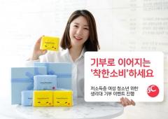 BC카드, 친환경 생리대 기부 '착한 소비' 이벤트 진행