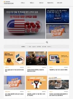 대웅제약, '대웅제약 뉴스룸' 공식 오픈
