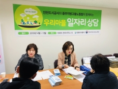 인천도시공사, '우리마을 일자리 상담' 첫 실시