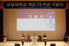 """강남대 개교 73주년...""""복지ㆍICT융합 선도대학 자리매김"""""""