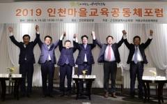 """인천시교육청 """"인천마을교육공동체, 학교와 마을교육공간 혁신 시작"""""""