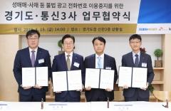 경기도, '성매매ㆍ불법사채'와 전쟁 선포...전화번호 원천 차단