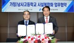 경기도교육청, 용인시와 '학교시설복합화 사업' MOU