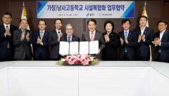 용인시-경기도교육청, '남사고 복합시설 건립' 업무협약