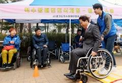 백군기 용인시장, 장애인의 날 행사 참석···휠체어 타며 장애인 고충 체험