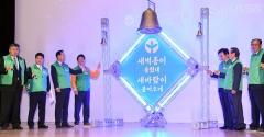 경북도, 제9회 새마을의 날 기념식 가져