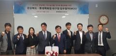 경북도, 지역농특산물 판로확대 위해 롯데백화점과 업무협약