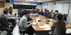 청도군, '대형공사장 관계자 회의' 개최