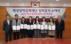경북대, 화성장학문화재단 우수인재 장학금 2천100만원 수여