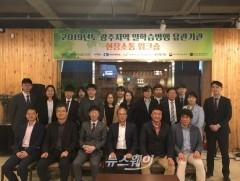 광주상공회의소, '2019년도 일학습병행 유관기관 현장소통 워크숍' 개최