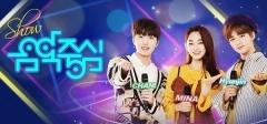 '음악중심' 방탄소년단·아이즈원·슈퍼주니어-D&E 출격