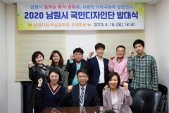 남원시, '국민디자인단' 과제공모 준비 박차