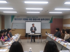 완주군, 위기가구 지원위해 솔루션회의 개최