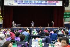 진안군, 제39회 장애인의 날 행사 개최