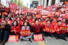 자유한국당, 문재인 정부 규탄 광화문집회 개최
