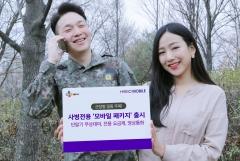 CJ헬로, 군인 전용 '모바일 패키지' 출시