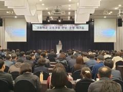 인천시교육청, 고교학점제 대비 교육과정 편성ㆍ운영 워크숍