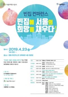 SH공사, 23일 `빈집 컨퍼런스` 개최...빈집 활용 방향제시