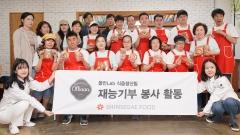 신세계푸드, 장애인 초청 베이킹 클래스 운영