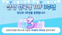 삼성 한국형TDF 출시 3주년, 수탁액 5500억원 돌파